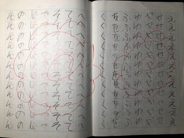 「母ちゃん宿題」ノート.jpg
