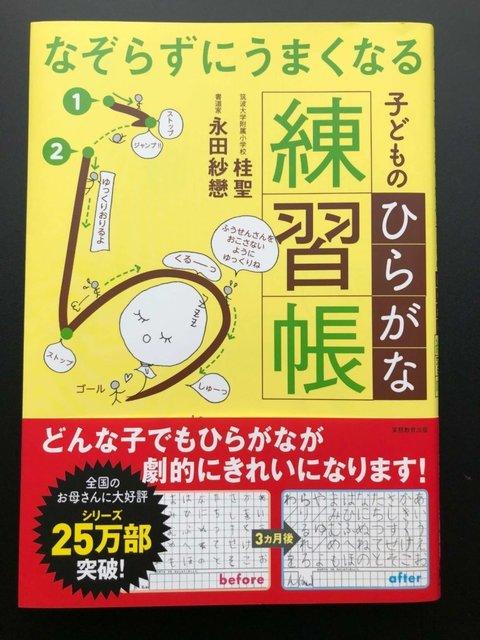 『なぞらずにうまくなる 子どものひらがな練習帳』.jpg