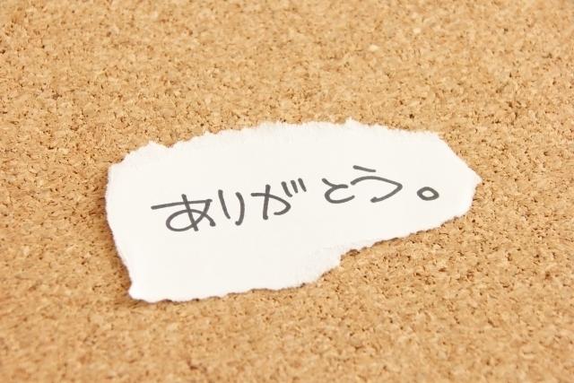 ありがとう 手書き(提供 photoAC).jpg